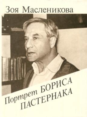 Масленикова