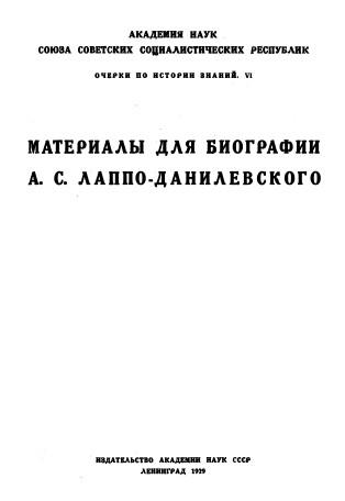 Материалы для биографии А. С. Лаппо-Данилевского