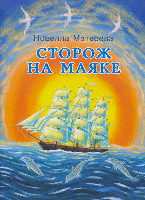 Матвеева