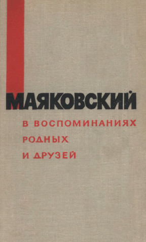 Маяковский в воспоминаниях родных и друзей