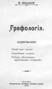 Маяцкий