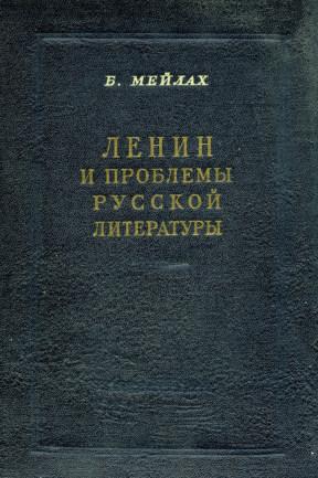 Мейлах