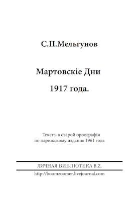 Мельгунов