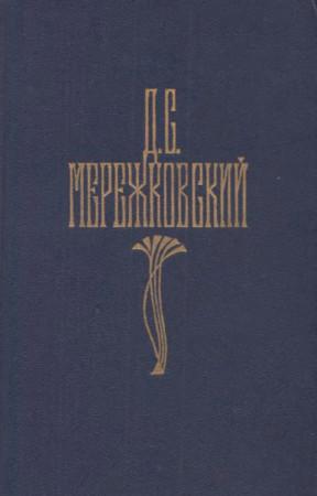 Мережковский