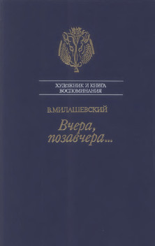 Милашевский