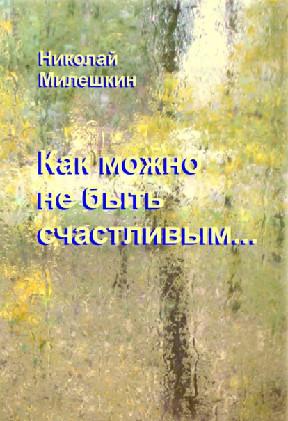 Милешкин