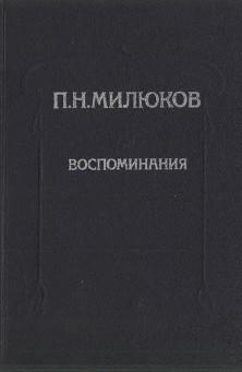 Милюков