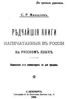 Минцлов