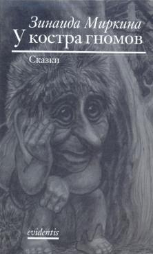 Миркина