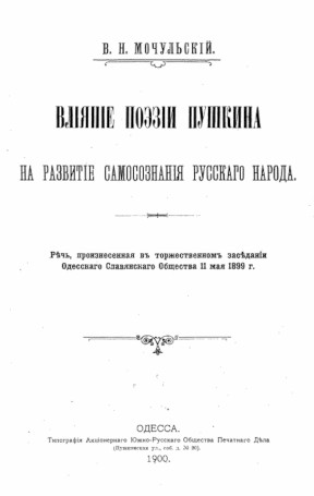 Мочульский