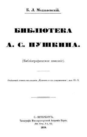 Модзалевский