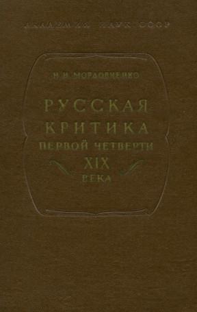 Мордовченко