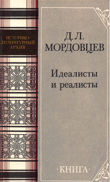 Мордовцев