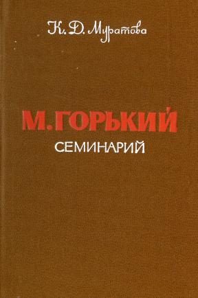 Муратова