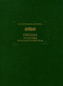 Муравьёв-Апостол