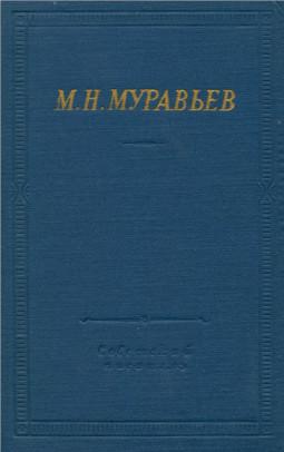 Муравьёв