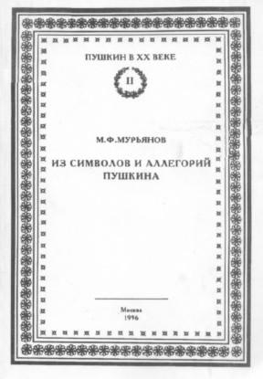 Мурьянов