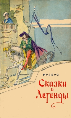 cover: Музеус, Сказки и легенды, 1960