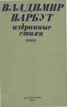 Нарбут