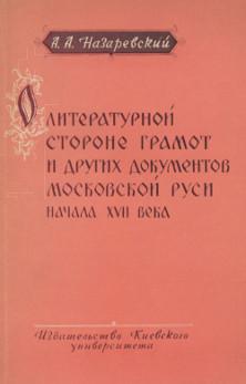 Назаревский