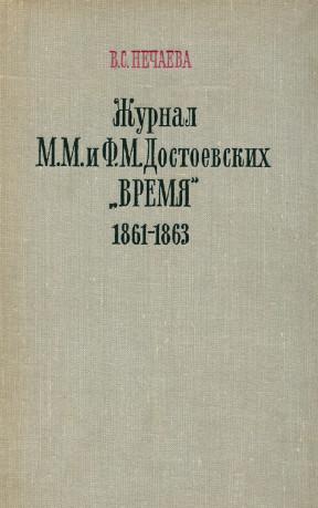 Нечаева