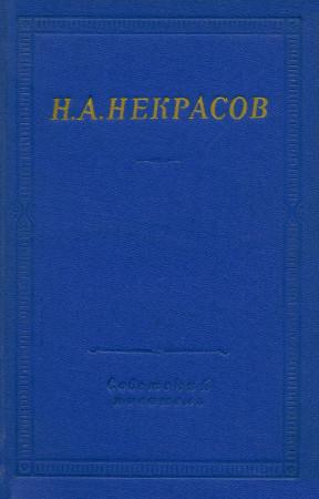 Некрасов