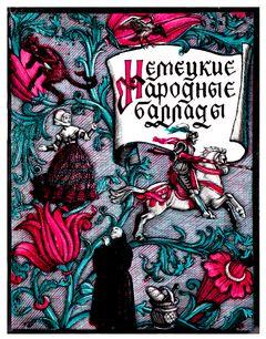 cover: 0, Немецкие народные баллады в переводах Льва Гинзбурга, 1959