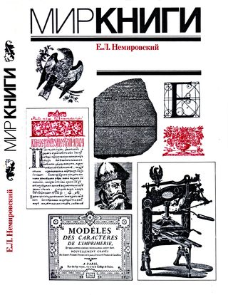 cover: Немировский, Мир книги. С древнейших времен до нач. XX века, 1988