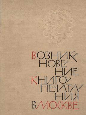 Немировский