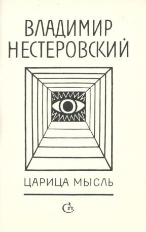 Нестеровский