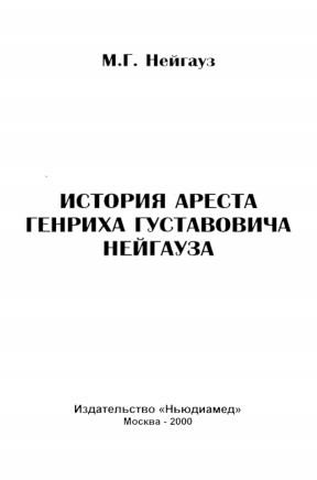 Нейгауз