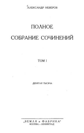 Неверов