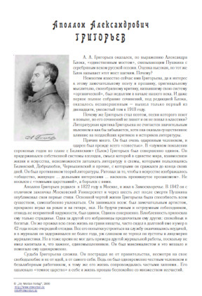 Никитин-Перенский