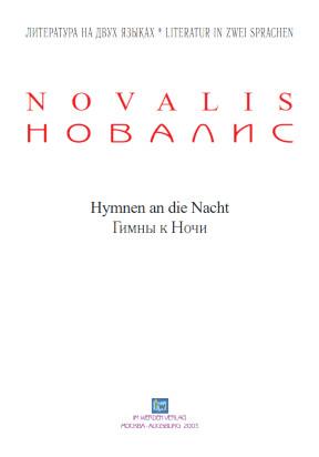 Новалис