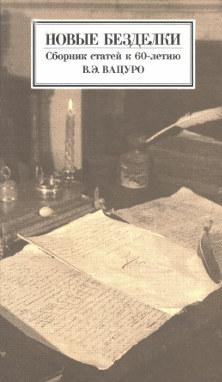 Новые безделки. Сборник к 60-летию В. Э. Вацуро