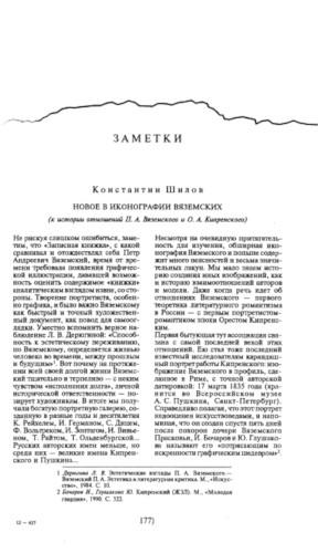 Шилов