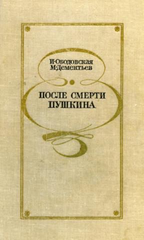 Ободовская