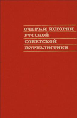 Очерки истории русской советской журналистики. 1933—1945