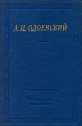 Одоевский