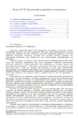 cover: 0, Князь В. Ф. Одоевский в критике и мемуарах, 0