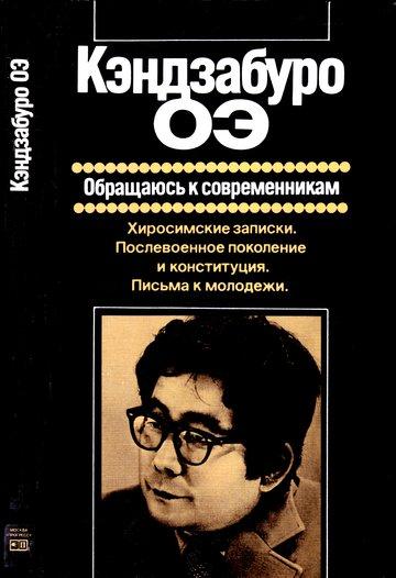 cover: Оэ, Обращаюсь к современникам: Художественная публицистика, 1987