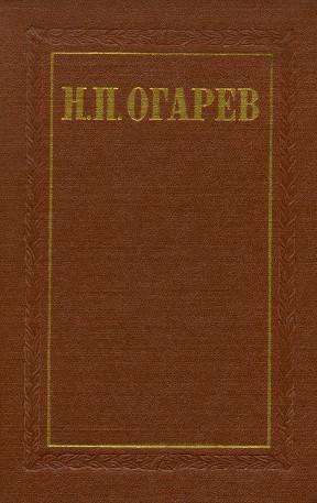 Огарёв