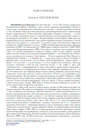 cover: 0, Окуджава Булат Шалвович. Биография, 0