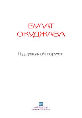 Окуджава