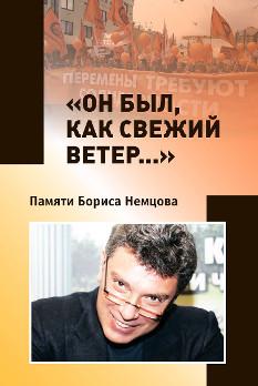 "cover: 0, ""Он был, как свежий ветер"". Памяти Бориса Немцова. Сборник, 2017"