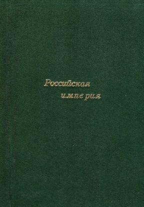 Осиненко