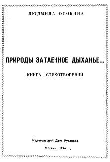 Осокина
