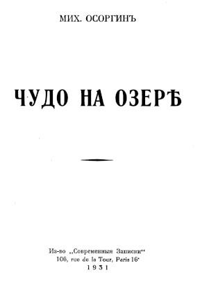Осоргин