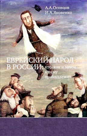 Осовцов