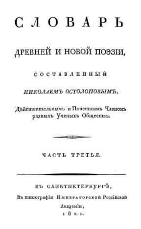 Остолопов